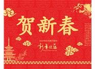 伟德BETVLCTOR鼎天重型betvictor网站有限公司提前祝您新春大吉,瑞鼠运财!